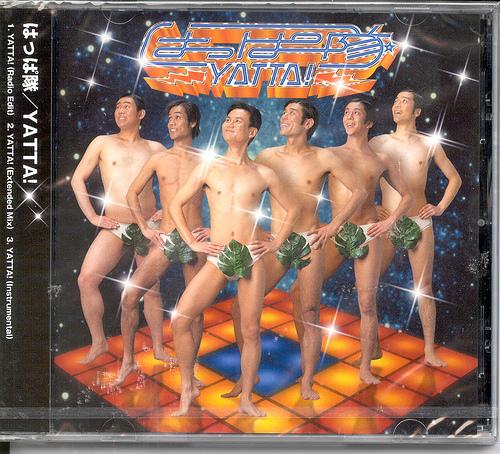 """La canción """"Yatta"""" de los Green Leaves, una banda cómico-musical de Japón, es una de muchas canciones utilizadas en fanimutaciones."""